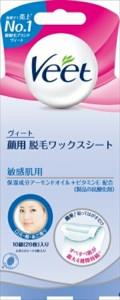 ヴィート 顔用 脱毛ワックスシート 敏感肌用 20枚 : レキッドベンキーザー