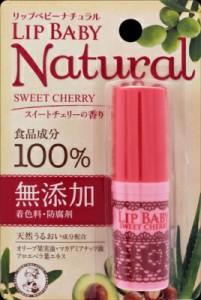 メンソレータム リップベビー ナチュラル ( スイートチェリーの香り ) 4g  ( 4987241143979 )