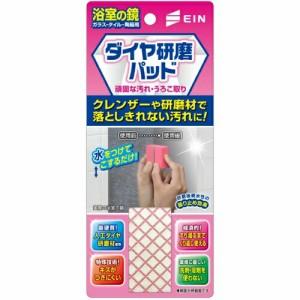浴室の鏡用 ダイヤ研磨パッド E : アインケミカル