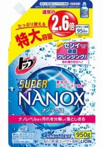 【送料無料】 トップ スーパー ナノックス NANOX 詰め替え 特大 950g ×3点 : ライオン