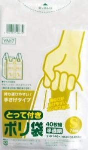 日本サニパック とって付ポリ袋エンボスS半透明YN17 ( 4902393558679 )