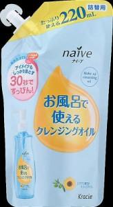 ナイーブ お風呂で使えるクレンジングオイル 詰替用 × 26個 : クラシエホームプロダクツ販売
