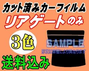 【送料無料】 リアガラスのみ (s) ハスラー MR31S カット済みカーフィルム バックドア用  MR31 スズキ