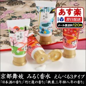 京都舞妓 みるく香水 えらべる3タイプ【メール便可180円】【/即納 】