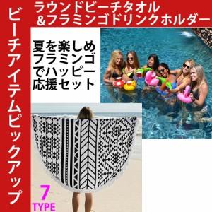 フラミンゴドリンクホルダー+ラウンドビーチタオル!円形 ビーチマット 7柄【送料無料】ラウンドタオル ビーチ フラミンゴ 浮輪 ビーチ