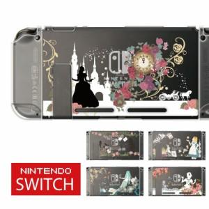 【プリンセス】ニンテンドースイッチ 本体 ケース ニンテンドースイッチカバー Nintendo Switch カバー シール と一緒に