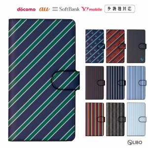 305SH 手帳型ケース AQUOS CRYSTALケース softbankカバー【イタリアンストライプ】
