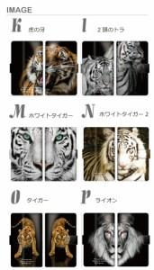 SO-03G 手帳型ケース XPERIA Z4ケース docomoカバー【アニマルワールド1】