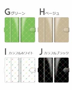 SH-M04 手帳型ケース AQUOSケース SIMフリーカバー【キルティング】