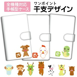 SH-M04 手帳型ケース AQUOSケース SIMフリーカバー【干支キャラ】
