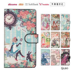 Nexus 6P 手帳型ケース googleケース softbankカバー【新童話デザイン】