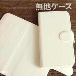 iPhone6s Plus 手帳型ケース アップルケース 全キャリアカバー【シンプルホワイト】