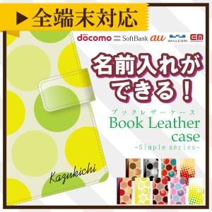 304SH 手帳型ケース AQUOS Xxケース softbankカバー【名入れ】