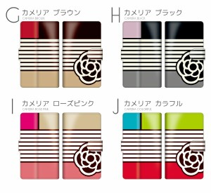 SH-M04 手帳型ケース AQUOSケース SIMフリーカバー【カメリア 】