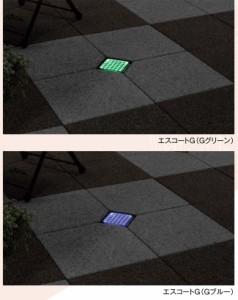 屋外照明 ソーラーライト 埋込 照明 駐車場 ライト 外灯 エスコートG ブルー 誘導灯 照明器具 おしゃれ