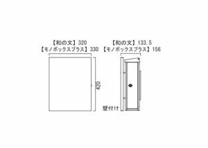 ポスト 郵便受け 壁掛け郵便ポスト デザインポスト 大型配達物対応 和の文 壁付け 柵 麻の葉 ブラック 左勝手 (T型カムロック付)