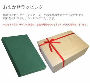 【ギフト対応】 おまかせラッピング ギフト包装 ラッピング のし 新築祝い 開店祝い 誕生日祝い 父の日 母の日 敬老の日 プレゼント 贈り