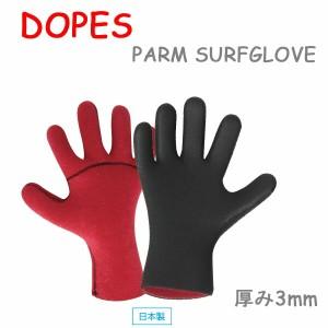 [旧モデル] DOPES ドープス PARM パーム サーフグローブ 3mm 5本指 SURFGLOVES [日本製] RG33