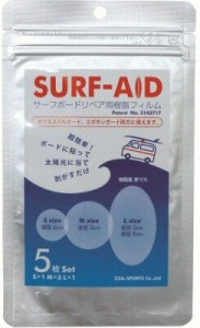 SURF AID 【サーフエイド】フィルム3種5枚入り サーフボード修理剤 リペア用 樹脂フィルム