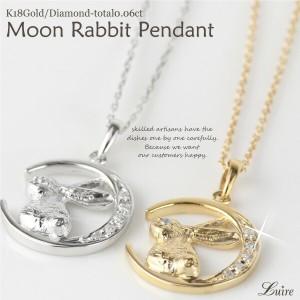 (リュイール)Luire ウサギ 兎 ラビット 月  ムーン ダイヤモンド ネックレス ペンダント K18WG/YG/PG