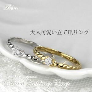 (リュイール)Luire リング レディース ダイヤモンド 一粒石 天然ダイヤモンド K10WG/YG/PG