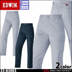 EDWIN エドウイン 春夏カーゴパンツ 33-83003 春夏作業着 大きいサイズ91cm〜105cm