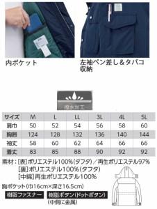 防寒服 XEBEC ジーベック 防寒コート 151 作業服 大きいサイズ5L