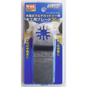 (業務用10個セット) TCL 木工替刃 30ミリ ブレード マルチカットソー別売パーツ