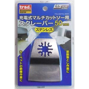 (業務用10個セット) TCL ステンスクレーパー ブレード マルチカットソー別売パーツ