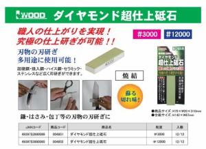 (業務用10個セット) 超仕上げ 焼結手持ちダイヤ砥石 #3000