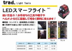 (業務用10個セット) trad LEDスマーフライト/ヘッドライト(帽子や工具に装着可) TSL-B ブルー