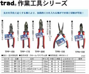 (業務用5個セット) trad パワー圧着ペンチ(DIY 工具 プライヤー) TPP-150mm レッド&グレー