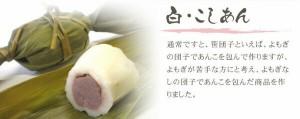 お試しに!紅白笹団子10個セット (紅色10個)