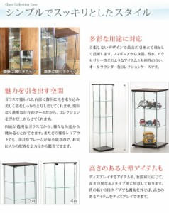 コレクションケース ガラスケース フィギュアケース 4段 四面ガラス ガラス張 高さ160cm ディスプレイケース おし