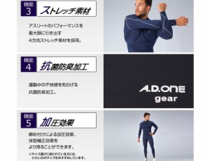【ゆうメール便送料無料】 A.D.ONE エーディーワン コンプレッション 加圧 スパッツ メンズ パンツ タイツ 発熱保温効果 H-C-ADC-172P