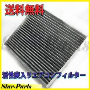 エアコンクリーンフィルター ウイッシュ トヨタ TOYOTA ZGE20G ZGE20W 用 SCF-1012A 活性炭入脱臭消臭 エアコンフィルター PB商品