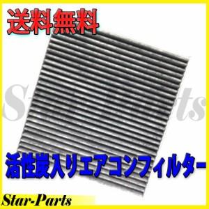 エアコンフィルター GS450 GWL10 用 SCF-1017A 活性炭入脱臭消臭 トヨタ TOYOTA 送料無料