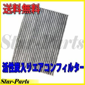 エアコンフィルター ランディ SC26 SNC26 用 SCF-2013A 活性炭入脱臭消臭 スズキ SUZUKI 送料無料