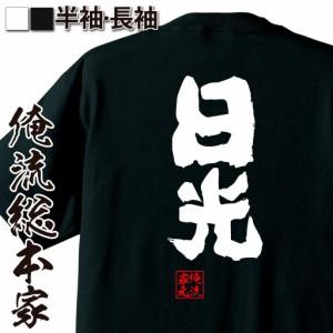 【メール便送料無料】 俺流 魂心Tシャツ【日光】名言 漢字 文字 メッセージtシャツおもしろ雑貨 お笑いTシャツ|おもしろtシャツ 文字tシ
