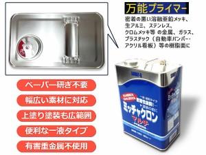 ミッチャクロンマルチ 3.7L 染めQ 塗料密着剤 密着プライマー 下塗り塗料