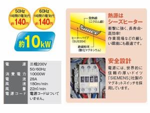 電気 ファンヒーター ナカトミ  循環型温風送風機 据付工事要 ISH-10KT 送料無料