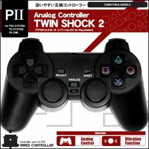 PS2 コントローラー デュアルショック2 互換 ブラック 黒