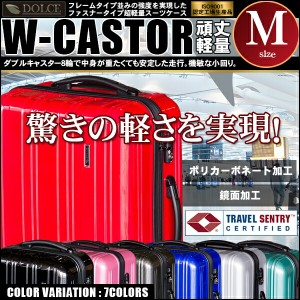 スーツケース キャリーケース キャリーバッグ Mサイズ 中型 鏡面 ファスナータイプ 全7色 4〜7日【配送種別:B】