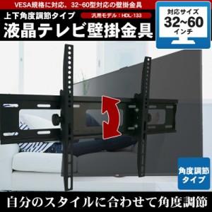 テレビ用壁掛け金具/32〜60インチ用 液晶テレビ プラズマテレビ テレビ金具