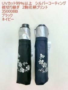 折り畳み傘 レディース 傘 晴雨兼用 日傘 雨傘 折畳傘 婦人 UVカット98%以上 花柄 軽量 丸ミニ折畳傘