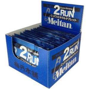 梅丹本舗 MEITAN(メイタン) 2RUN(ツゥラン) #5612 2粒×15包入り MEITANHONPO 送料無料 スポーツ・アウトドア