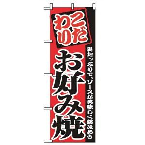 のぼり屋工房 のぼり お好み焼 2298 NOBORIYA KOBO 送料無料 11%OFF キッチン用品