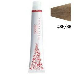 アソート アリア エトレ 1剤 ナチュラル #8E/BB (ベージュブラウン) 80gヘアケア