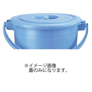 積水テクノ成型 SEKISUI TECHNO MOLDING セキスイ ポリバケツ ブルー #22 蓋 P22FK 日用品・生活雑貨