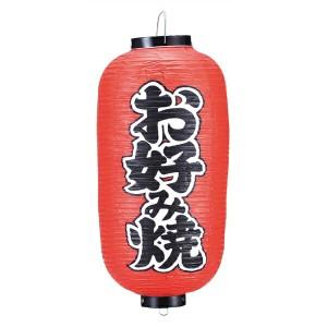 江部松商事 EBEMATU SYOUJI ビニール提灯 202 お好み焼 9号長 キッチン用品